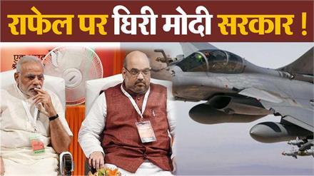 Rafale Deal Mamla- एक्शन में कांग्रेस, कठघरे में मोदी सरकार