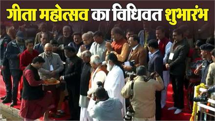 Kurukshetra में अंतराष्ट्रीय GITA जयंती महोत्सव का विधिवत रूप से हुआ शुभारंभ