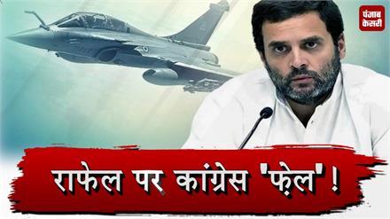 #RafaleDeal पर Congress 'फ़ेल' !