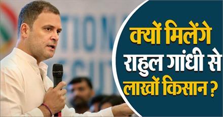 RAHUL GANDHI से मिलकर BJP को उखाड़ कर फेंकने की अपील करेंगे किसान