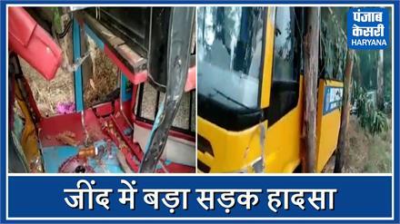 जींद-पानीपत रोड पर अॉटो-कार और स्कूल बस में भिडंत, 11 लोग हुए घायल