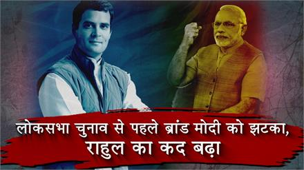 2019 LS Polls से पहले ब्रांड Modi को झटका, Rahul का कद बढ़ा