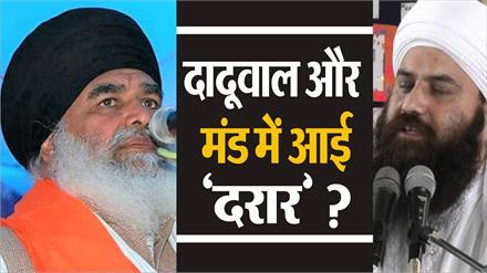 Baljit Daduwal की नाराज़गी पर Dhyan Singh Mand का बड़ा बयान !