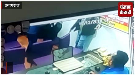 बैंक में घुसकर लूटपाट करते रहे नकाबपोश बदमाश, CCTV में कैद हुई वारदात