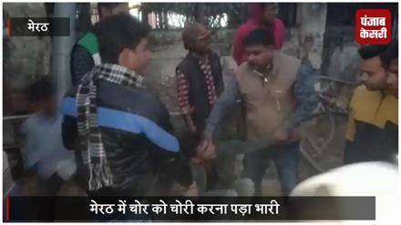 चोरी करते रंगे हाथों पकड़ा गया चोर, भीड़ ने की जमकर पिटाई