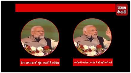 सेना अध्यक्ष को गुंडा कहती है कांग्रेस,बीजेपी के लिए देशहित सबसे पहले