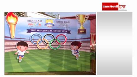 Sri Ram Global School में करवाया गया वार्षिक Sports Day