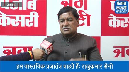 Chautala परिवार और विरोधियों पर बरसे Rajkumar Saini, देखिए खास बातचीत