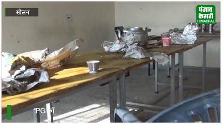 PG Collage Solan के Boys Hostal में सुविधाओं का टोटा, प्रशासन बेखबर