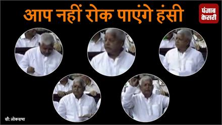 #Lalu Yadav का संसद में दिया गया ये #Speech जरूर सुनिए, हंसते-हंसते आप भी हो जाएंगे लोट पोट...