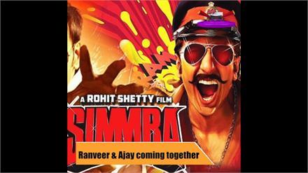 Ranveer & Ajay coming together