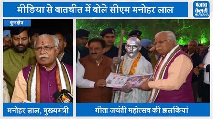 Geeta Jayanti महोत्सव के समापन पर सुनिए क्या बोले CM Khattar