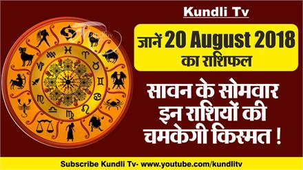 Aaj Ka Rashifal । 20 August 2018 । Dainik Rashifal । today horoscope ।  Daily Rashifal