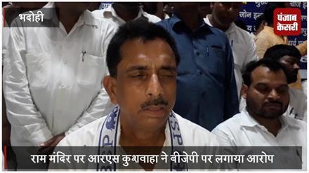 राम मंदिर को लेकर बसपा प्रदेश अध्यक्ष ने बीजेपी पर लगाया आरोप