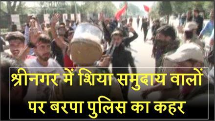 श्रीनगर में शिया समुदाय वालों पर बरपा पुलिस का कहर, दागे आंसू गैस के गोले और हुई फायरिंग