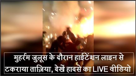 मुहर्रम जुलूस के दौरान हाईटेंशन लाइन से टकराया ताज़िया, देखें हादसे का LIVE वीडियो