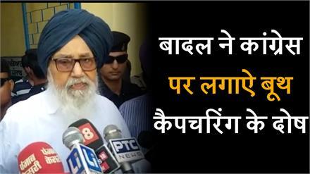 Parkash Singh Badal ने बादल गाँव में डाली Vote