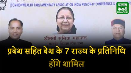 राष्ट्रमंडल संसदीय संघ सम्मेलन 22 से, 7 राज्य के प्रतिनिधि होंगे शामिल