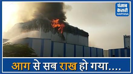आग की लपटों से घिरी ये इमारत कोल्ड स्टोर है...