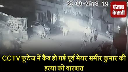 देखिए मुजफ्फरपुर के पूर्व मेयर समीर कुमार की हत्या का CCTVफूटेज...