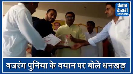 शहीदी दिवस कार्यक्रम में बजरंग पुनिया के बयान पर कृषि मंत्री ने दी प्रतिक्रिया