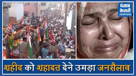शहीद नरेंद्र का पैतृक गांव में हुआ अंतिम संस्कार, बेटे ने दी मुखाग्नि