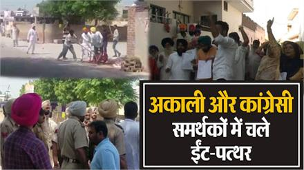 फ़िरोज़पुर में अकाली और कांग्रेसी समर्थकों में चले ईंट -पत्थर, नाभा में भी हंगामा