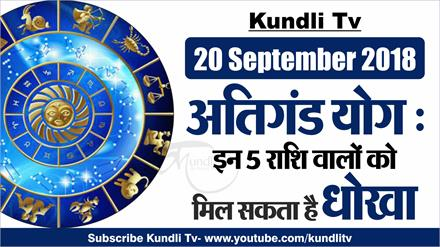 Aaj Ka Rashifal । 20 Sep 2018 । Dainik Rashifal । today horoscope ।  Daily Rashifal