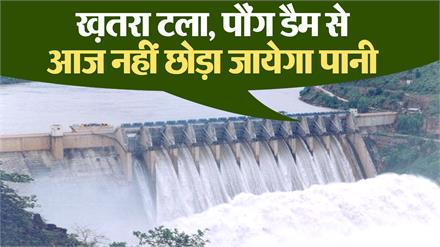 Pong Dam से आज नहीं छोड़ा जायेगा पानी