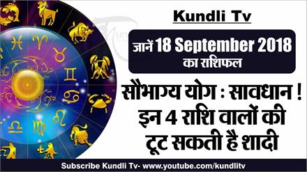 Aaj Ka Rashifal । 18 Sep 2018 । Dainik Rashifal । today horoscope ।  Daily Rashifal