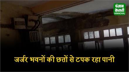 सुंदरनगर में सिविल हॉस्पिटल की हालात जर्जर, छतों से टपक रहा पानी