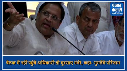 बैठक में नहीं पहुंचे अधिकारी तो गुस्साए मंत्री, कहा- भुगतेंगे परिणाम