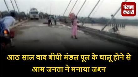 आठ साल बाद चालू हुआ बीपी मंडल पूल, सहरसा-सुपौल-मधेपुरा के लोगों को मिली राहत