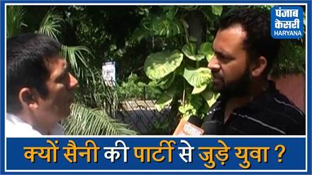 सैनी की पार्टी के युवा नेता पुरुषोत्तम शर्मा से खास बातचीत, सुनिए क्या कहा