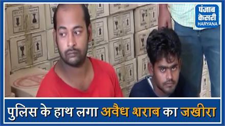 पलवल पुलिस ने 115 अवैध शराब की पेटियों समेत दो आरोपियों को किया काबू