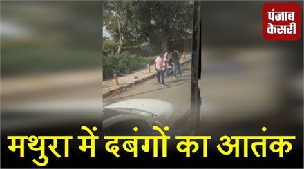 दबंगों ने बस से उतारकर छात्र को बेरहमी से पीटा, मोबाइल में कैद घटना