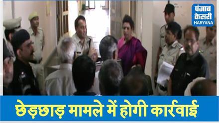 छेड़छाड़ के मामले में महिला आयोग ने लिया संज्ञान, कार्रवाई के दिए आदेश