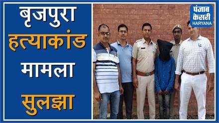 पुलिस ने सुलझाया बृजपुरा हत्याकांड, हत्यारे को किया गिरफ्तार