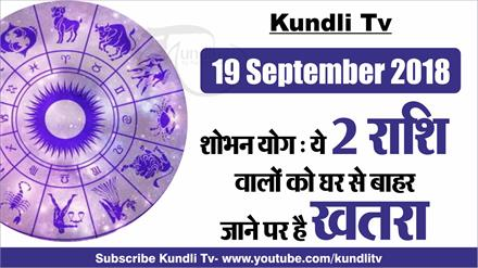 Aaj Ka Rashifal । 19 Sep 2018 । Dainik Rashifal । today horoscope ।  Daily Rashifal