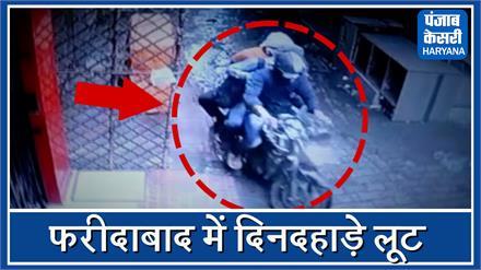 नकाबपोश बदमाशों ने सरेआम दुकान में की लूट, भागते हुए CCTV में हुए कैद