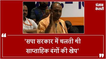 CM योगी ने सपा पर बोला हमला, कहा- 'सपा सरकार में चलती थी साप्ताहिक दंगों की खेप'
