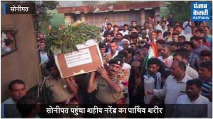 सोनीपत पहुंचा शहीद नरेंद्र का पार्थिव शरीर, भारत मां जयकारों से गूंजा शहर