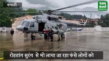 लाहौल-स्पीति में फिर शुरू हुआ वायुसेना का राहत अभियान, अब तक 500 बचाए