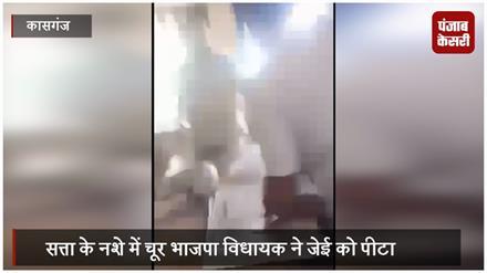 सत्ता के नशे में चूर भाजपा विधायक ने जेई को पीटा, वीडियो वायरल