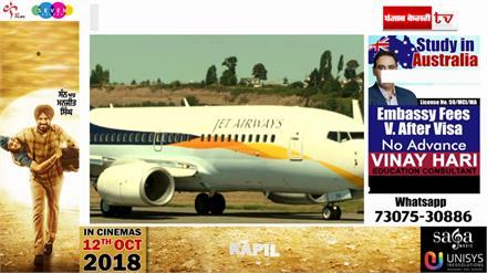 Jet Airways की बड़ी लापरवाही, खतरे में पड़ी 166 मुसाफ़िरों की जान