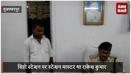 शराबी स्टेशन मास्टर को किया गया निलंबित, FIR के बाद भेजा गया जेल