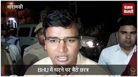 BHU में छात्रावास खाली करने के नोटिस को लेकर धरने पर बैठे हजारों छात्र