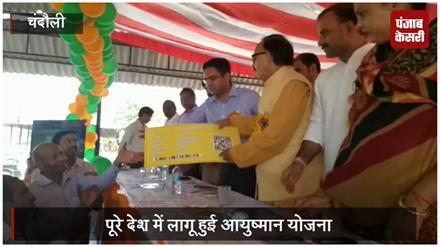 देश भर में प्रधानमंत्री ने लॉंच की 'आयुष्मान योजना', योगी ने गोरखपुर से किया शुभारंभ