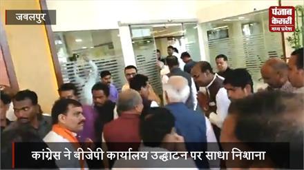 जबलपुर में भाजपा के हाईटेक प्रांतीय कार्यालय का लोकापर्ण