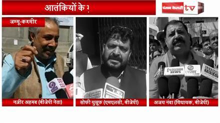 आतंकियों के मुंह पर तमाचा, बीजेपी और कांग्रेस उम्मीदवारों ने भरे नामांकन